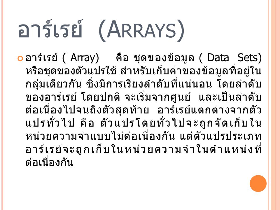 อาร์เรย์ (Arrays)