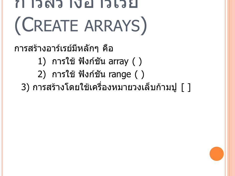 การสร้างอาร์เรย์ (Create arrays)