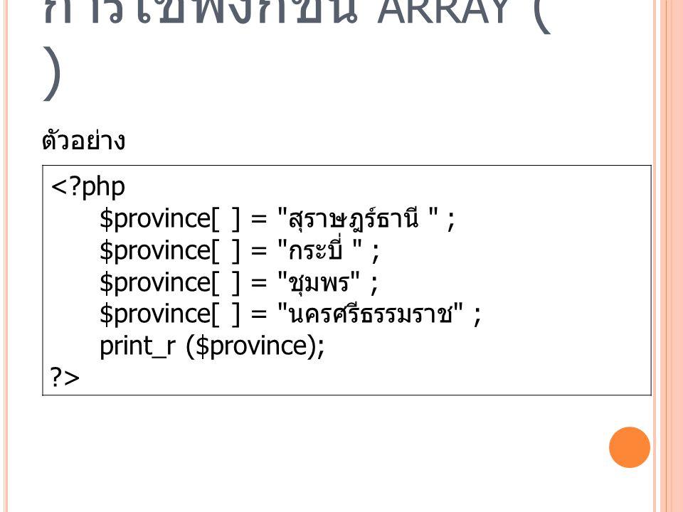 การใช้ฟังก์ชัน array ( )