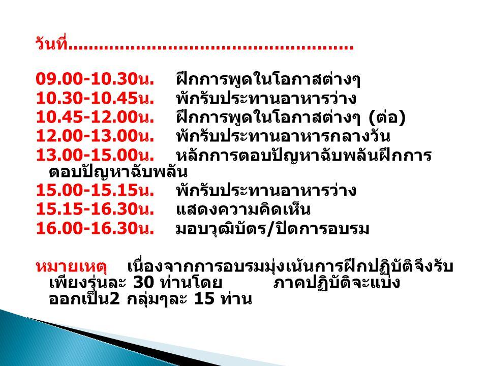 วันที่. 09. 00-10. 30น. ฝึกการพูดในโอกาสต่างๆ 10. 30-10. 45น