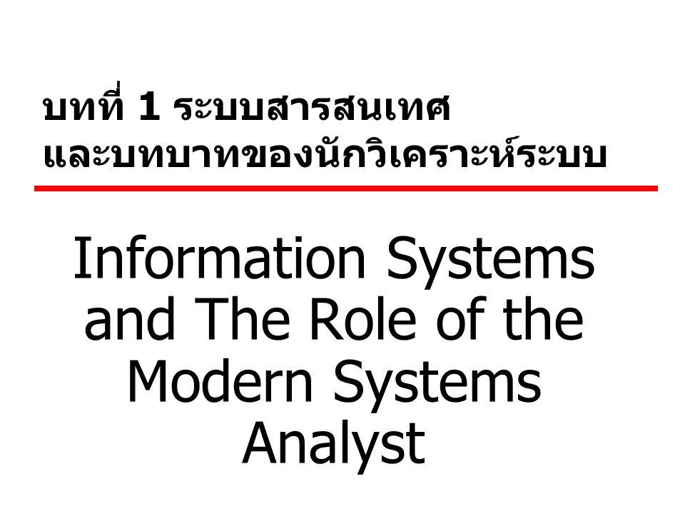 บทที่ 1 ระบบสารสนเทศ และบทบาทของนักวิเคราะห์ระบบ