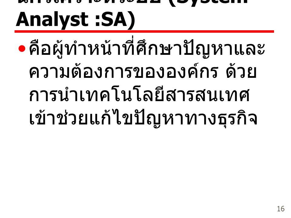 นักวิเคราะห์ระบบ (System Analyst :SA)