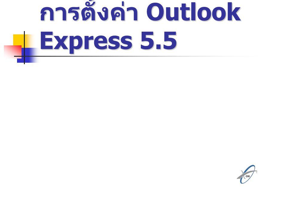การตั้งค่า Outlook Express 5.5
