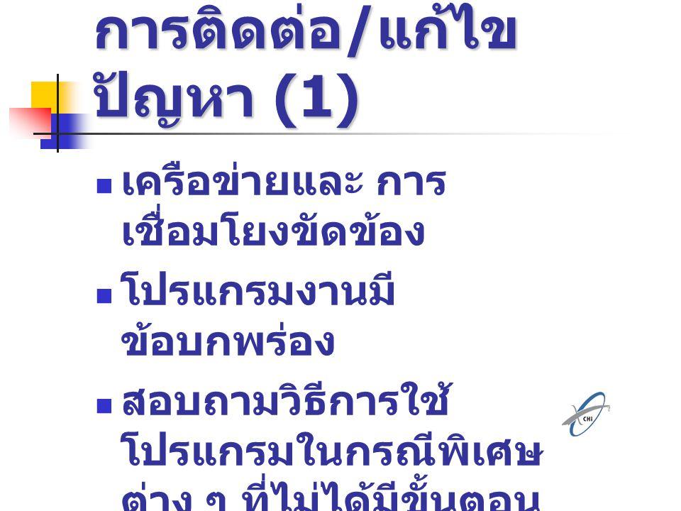 การติดต่อ/แก้ไขปัญหา (1)