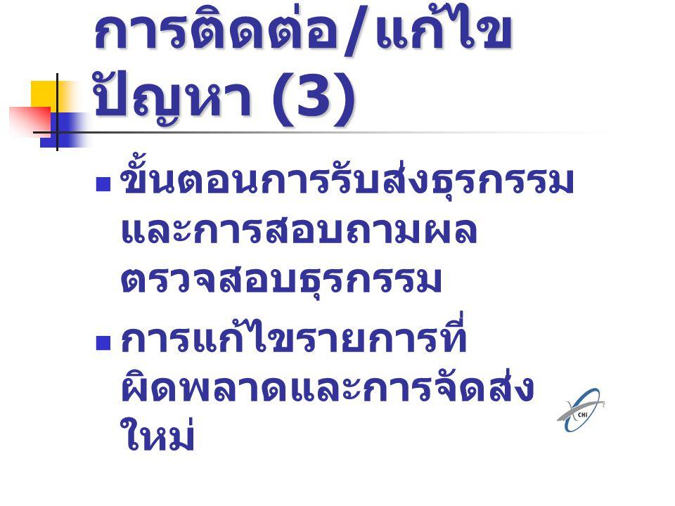 การติดต่อ/แก้ไขปัญหา (3)