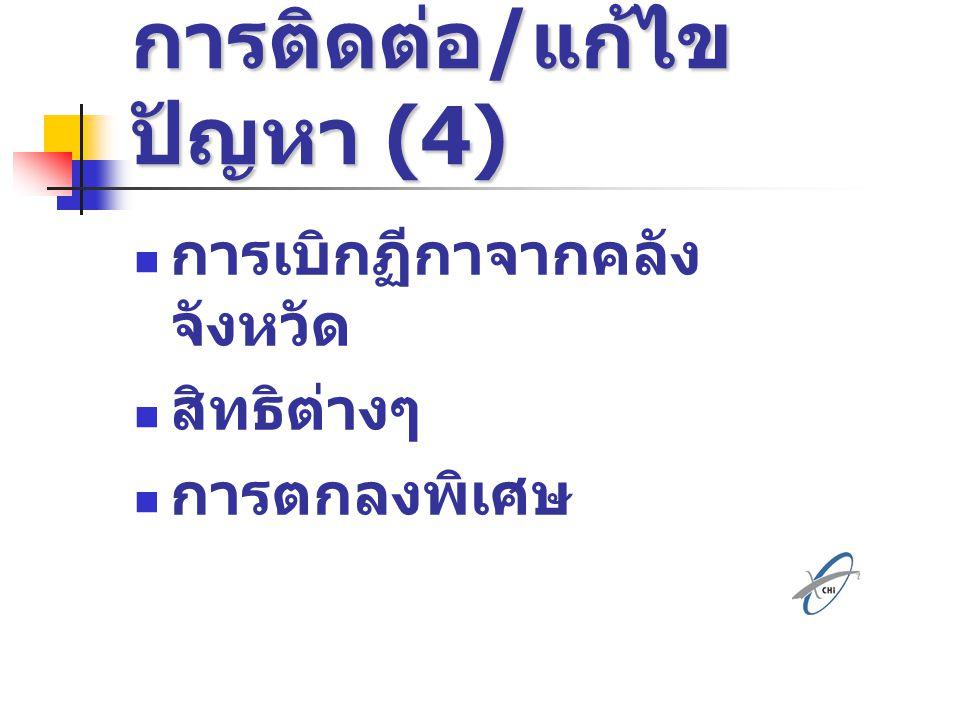 การติดต่อ/แก้ไขปัญหา (4)