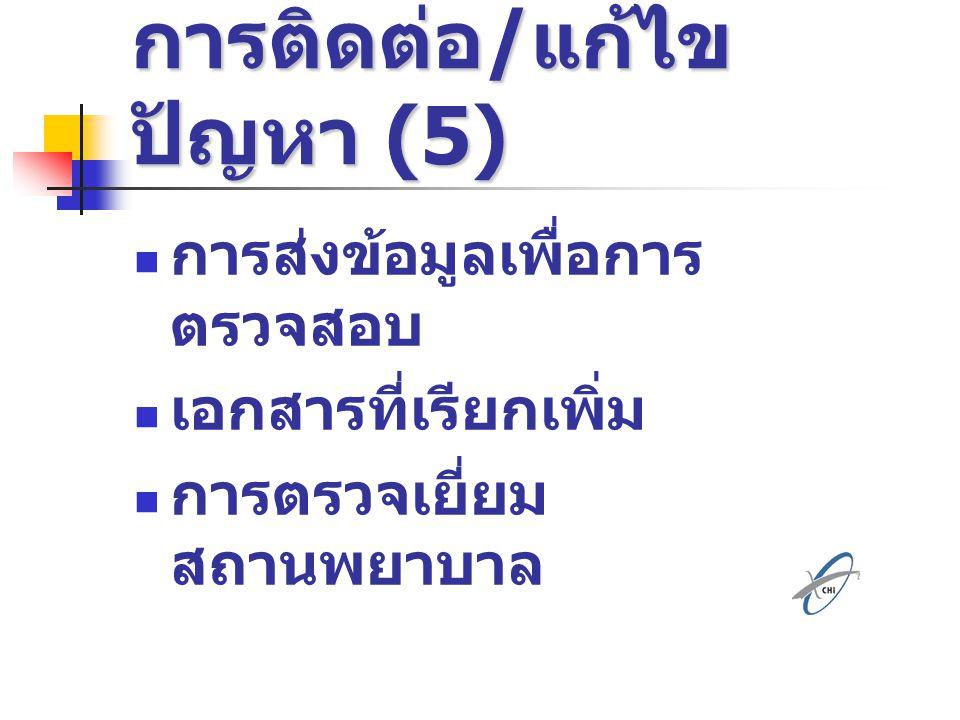 การติดต่อ/แก้ไขปัญหา (5)