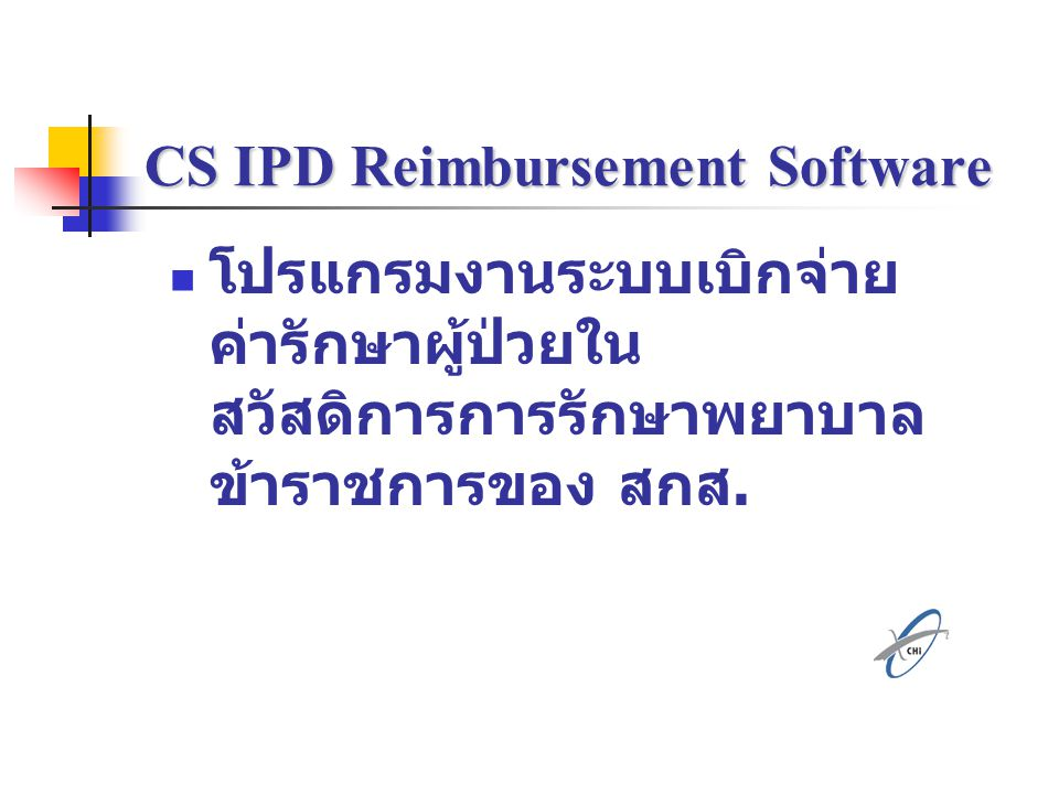 CS IPD Reimbursement Software