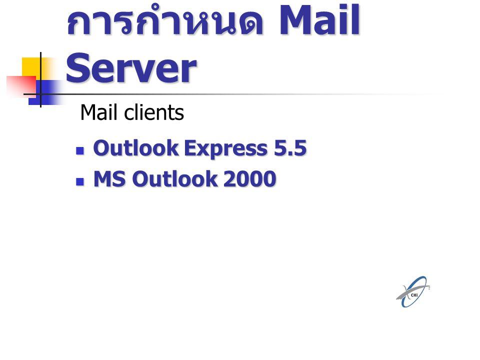 การกำหนด Mail Server Mail clients Outlook Express 5.5 MS Outlook 2000