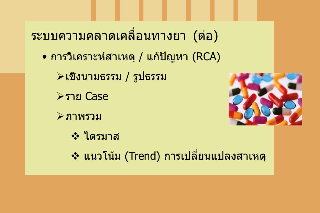 ระบบความคลาดเคลื่อนทางยา (ต่อ)