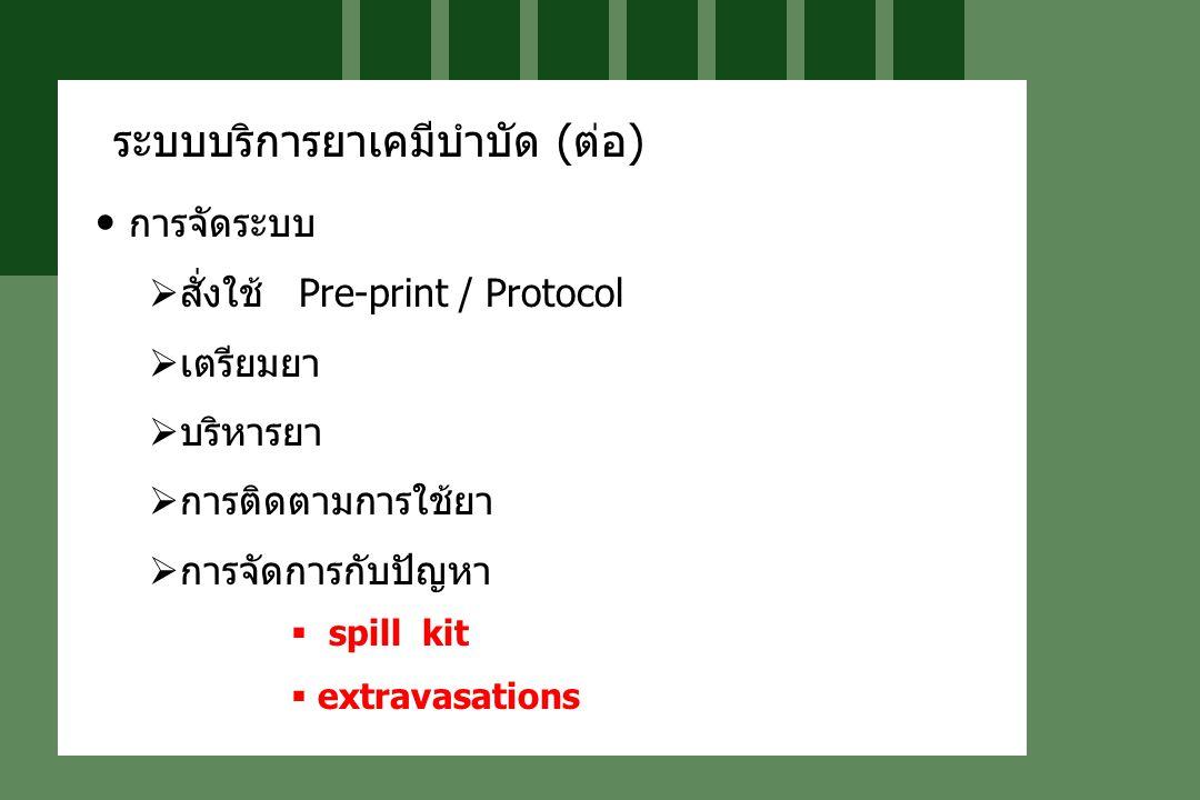 ระบบบริการยาเคมีบำบัด (ต่อ)