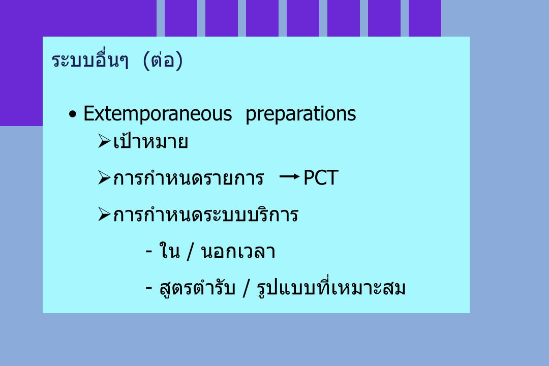 ระบบอื่นๆ (ต่อ) Extemporaneous preparations. เป้าหมาย. การกำหนดรายการ PCT. การกำหนดระบบบริการ.