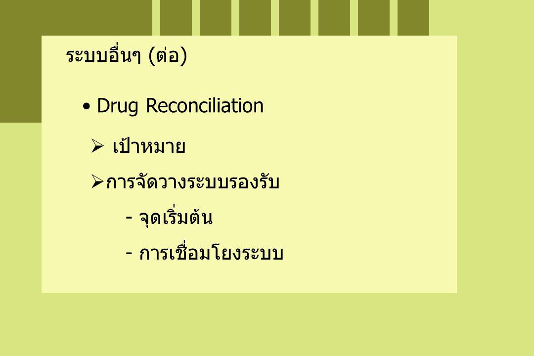 ระบบอื่นๆ (ต่อ) Drug Reconciliation เป้าหมาย การจัดวางระบบรองรับ จุดเริ่มต้น การเชื่อมโยงระบบ