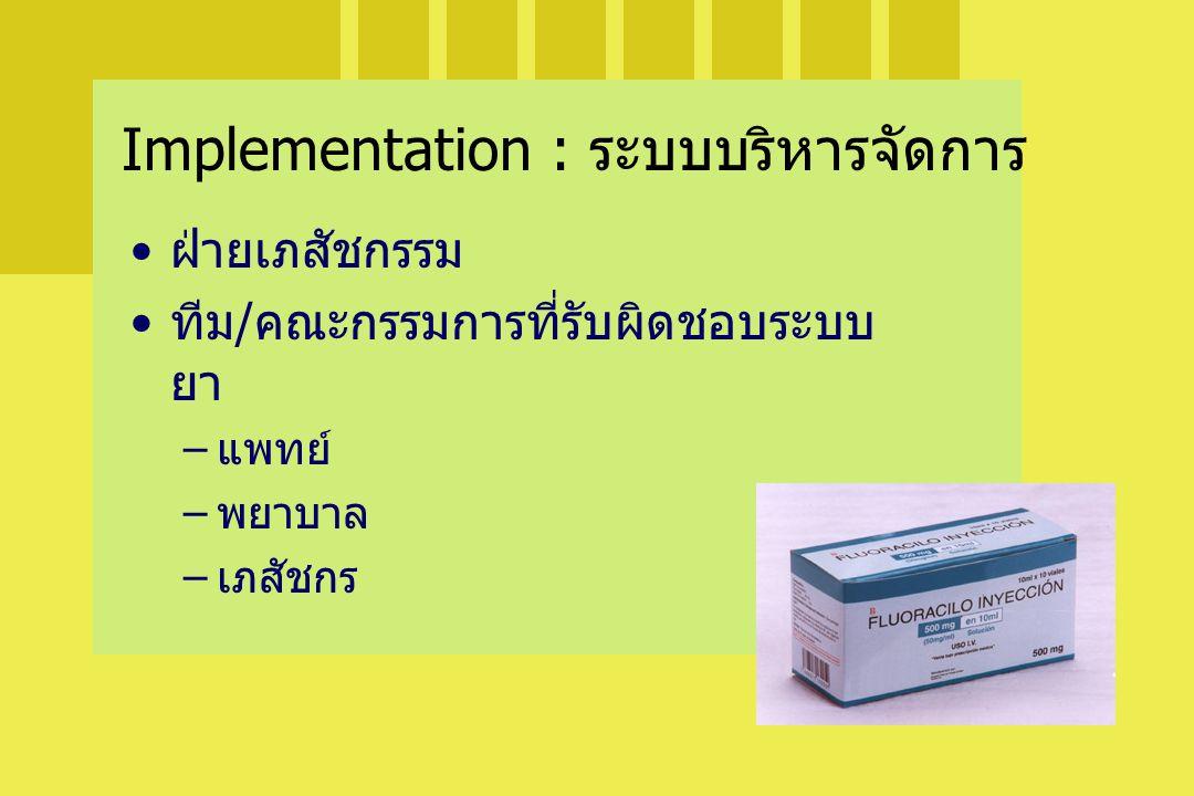 Implementation : ระบบบริหารจัดการ