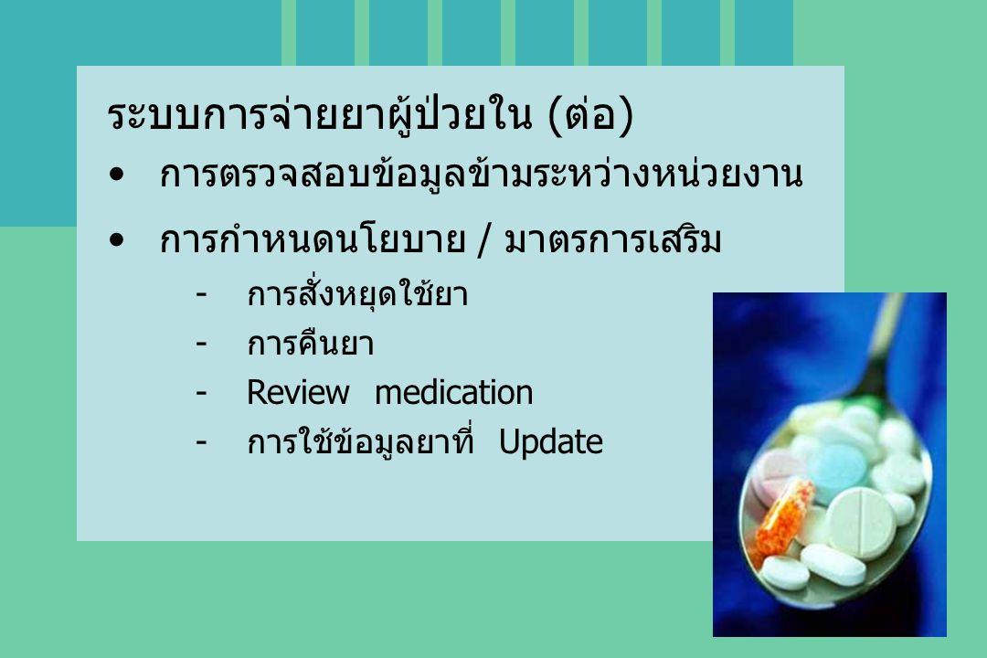 ระบบการจ่ายยาผู้ป่วยใน (ต่อ)