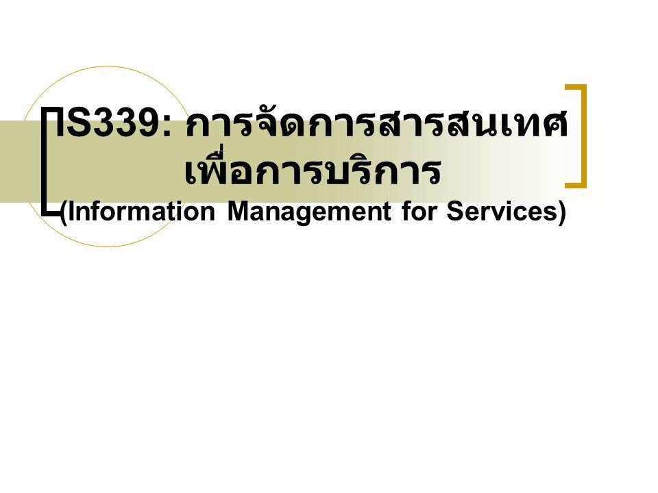 IS339: การจัดการสารสนเทศเพื่อการบริการ (Information Management for Services)