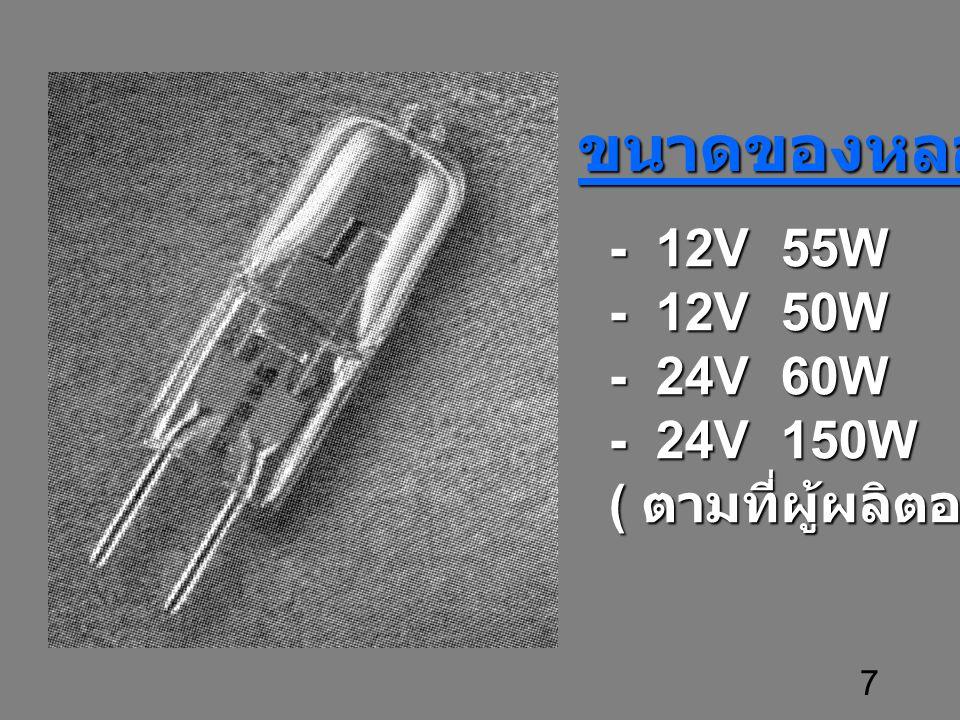 ขนาดของหลอดไฟ - 12V 55W - 12V 50W - 24V 60W - 24V 150W