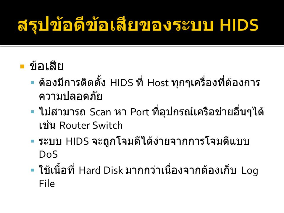 สรุปข้อดีข้อเสียของระบบ HIDS
