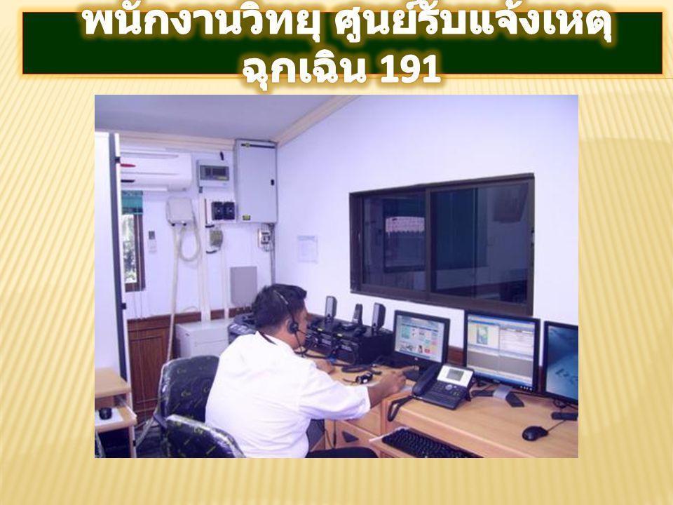 พนักงานวิทยุ ศูนย์รับแจ้งเหตุฉุกเฉิน 191
