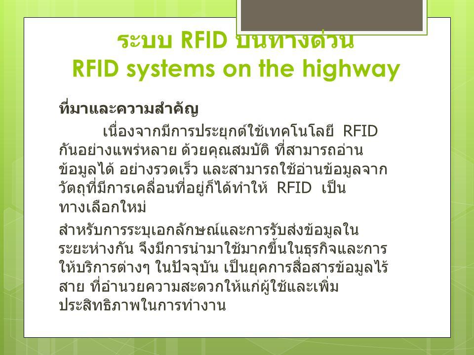 ระบบ RFID บนทางด่วน RFID systems on the highway