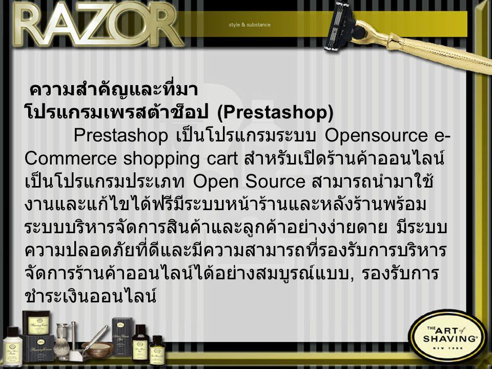 ความสำคัญและที่มา โปรแกรมเพรสต้าช็อป (Prestashop)
