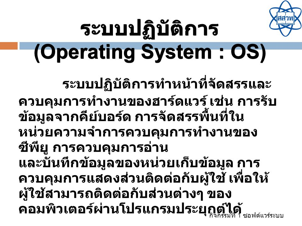 (Operating System : OS)