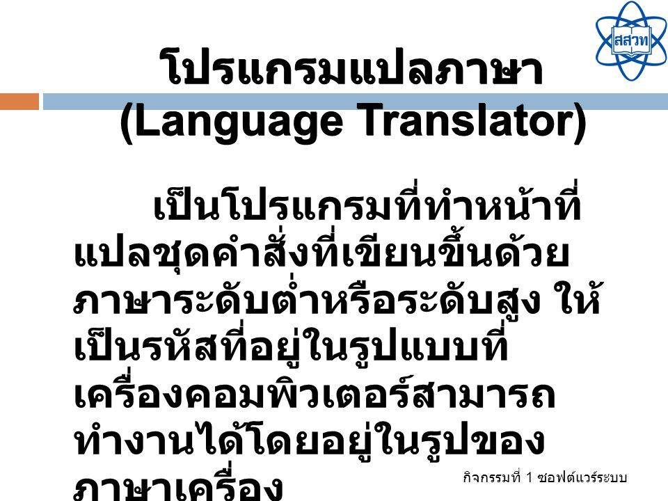 (Language Translator)