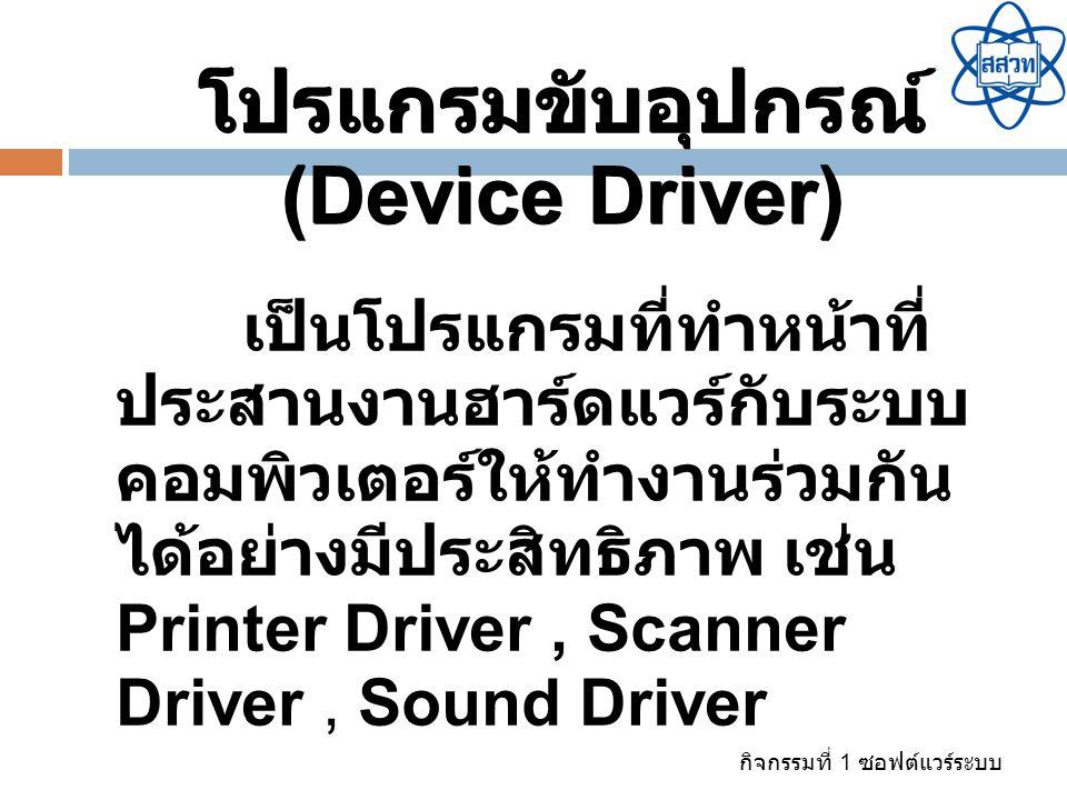 โปรแกรมขับอุปกรณ์ (Device Driver)