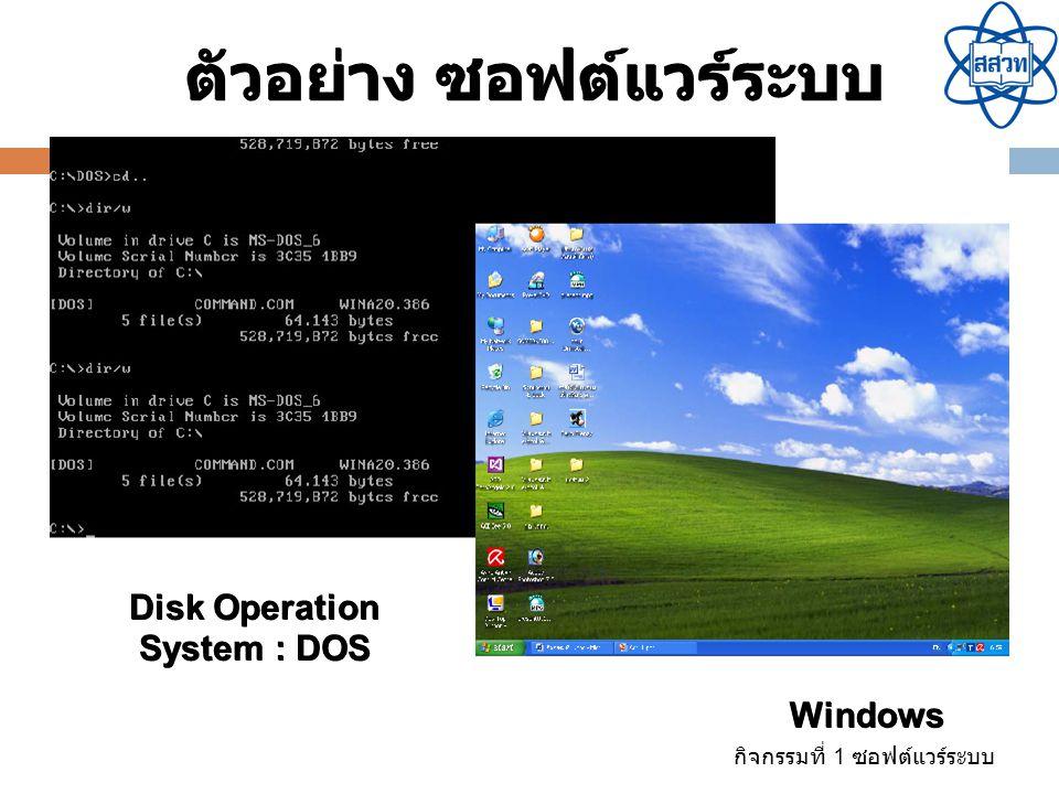 ตัวอย่าง ซอฟต์แวร์ระบบ Disk Operation System : DOS