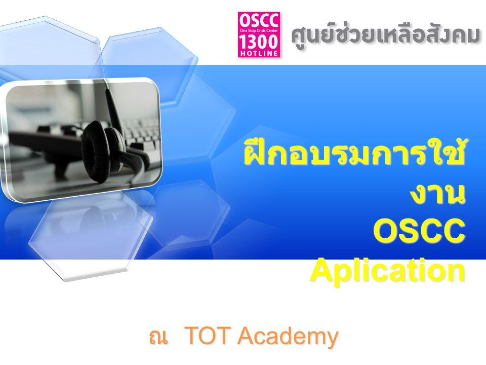 ฝึกอบรมการใช้งาน OSCC Aplication ณ TOT Academy