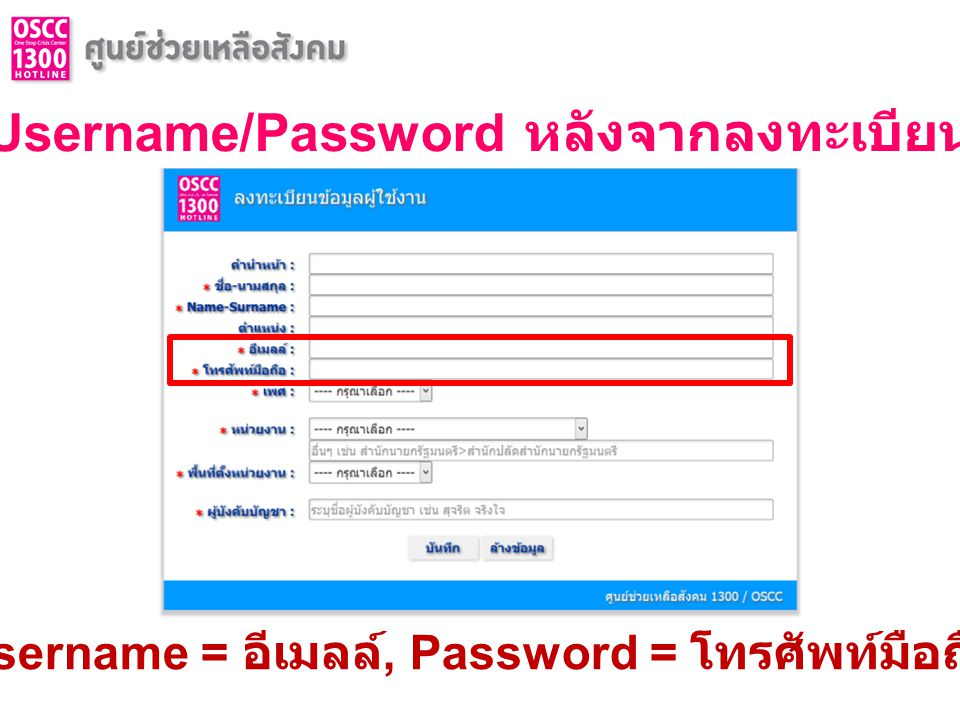Username/Password หลังจากลงทะเบียน