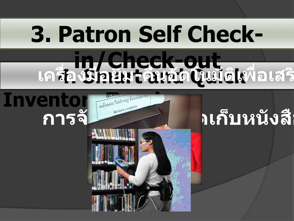 3. Patron Self Check-in/Check-out