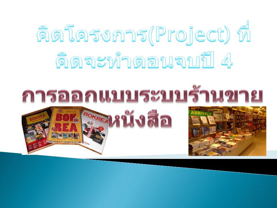 คิดโครงการ(Project) ที่คิดจะทำตอนจบปี 4 การออกแบบระบบร้านขายหนังสือ