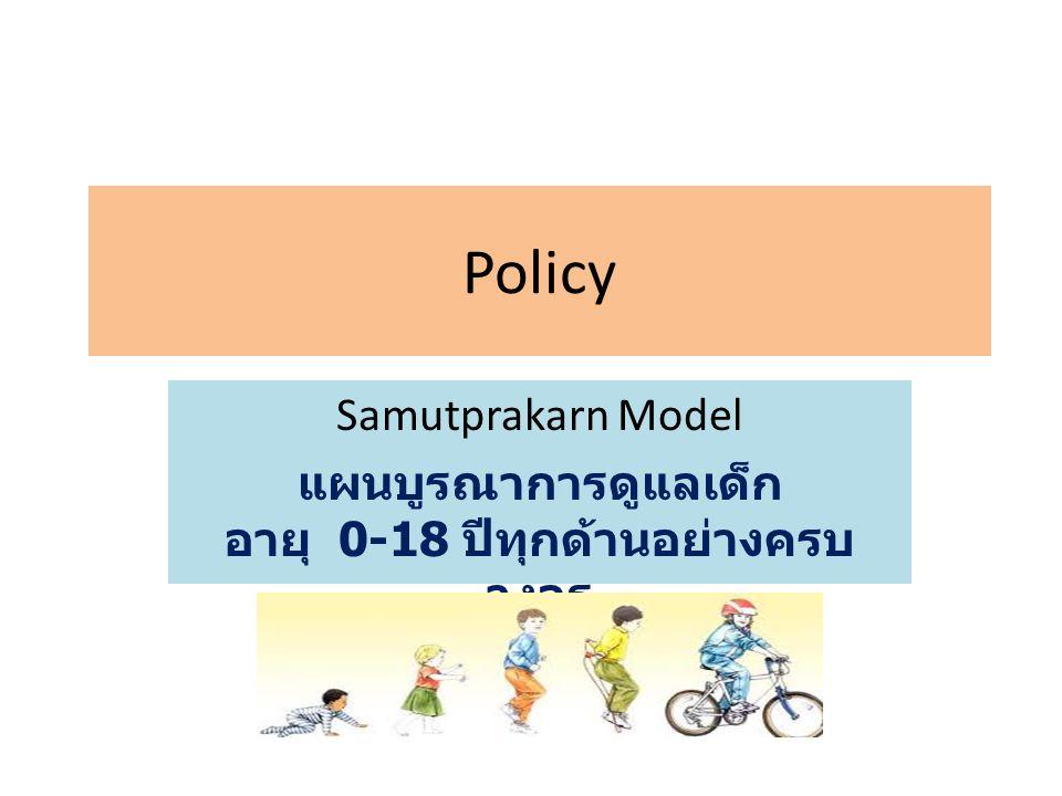 Samutprakarn Model แผนบูรณาการดูแลเด็ก อายุ 0-18 ปีทุกด้านอย่างครบวงจร