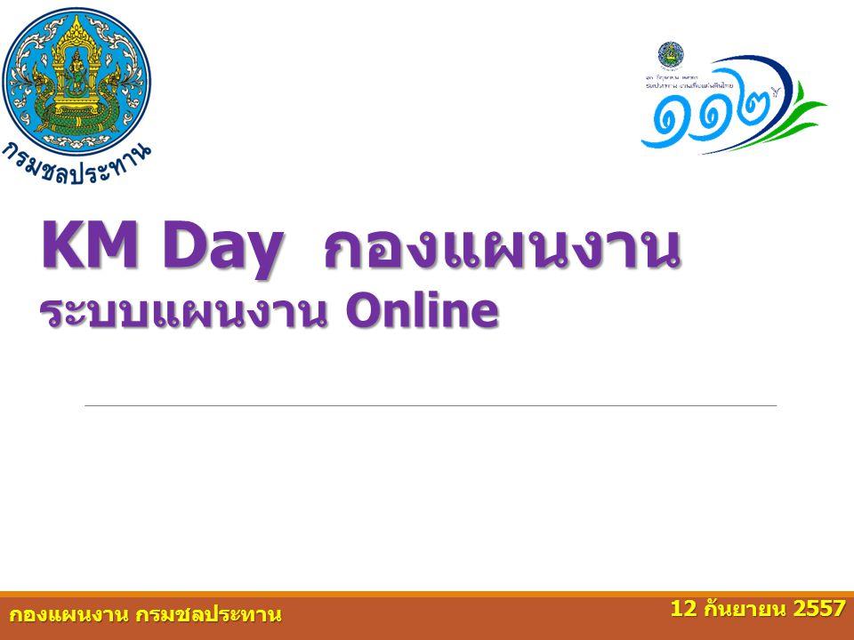 KM Day กองแผนงาน ระบบแผนงาน Online 12 กันยายน 2557