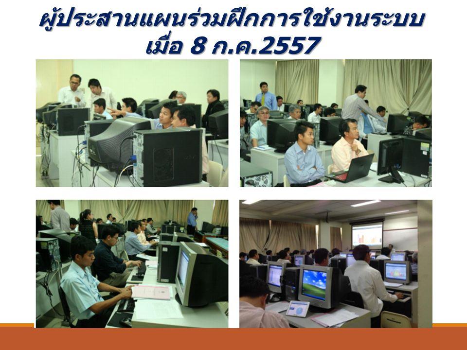 ผู้ประสานแผนร่วมฝึกการใช้งานระบบ