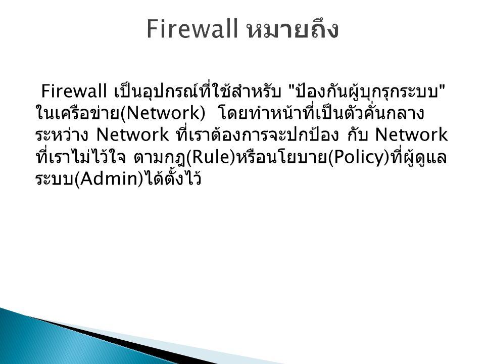 Firewall หมายถึง