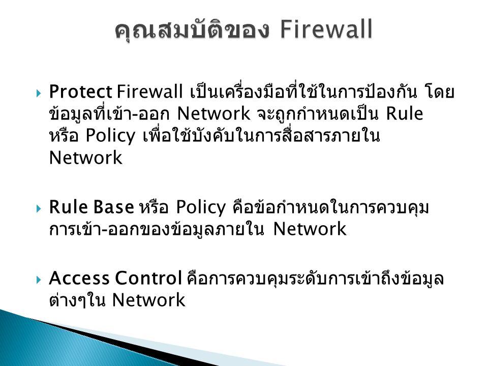 คุณสมบัติของ Firewall