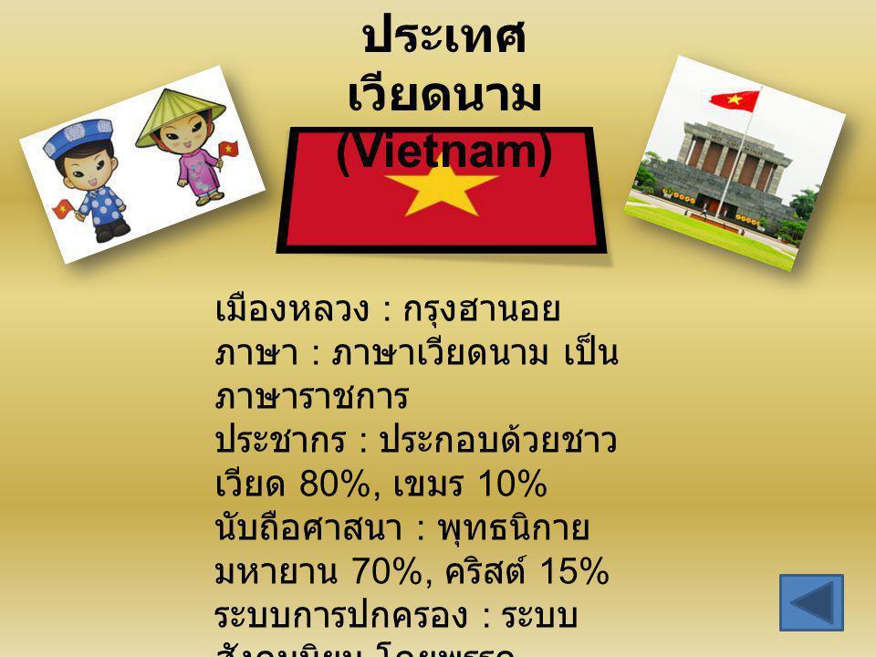ประเทศเวียดนาม (Vietnam)