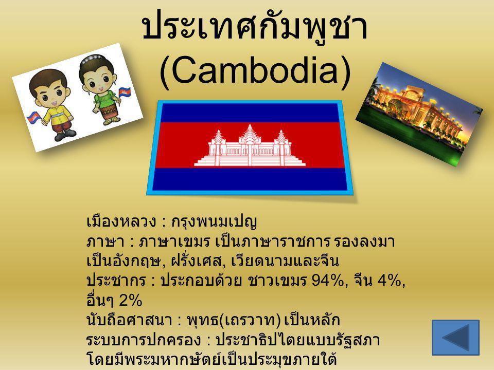 ประเทศกัมพูชา (Cambodia)