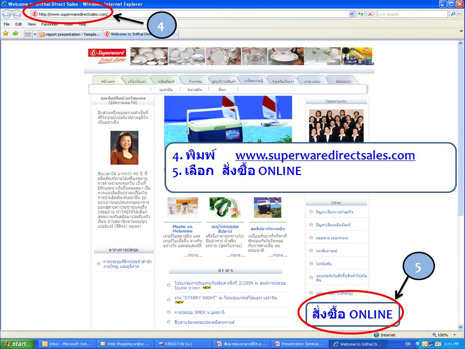 4 4. พิมพ์ www.superwaredirectsales.com 5. เลือก สั่งซื้อ ONLINE 5 สั่งซื้อ ONLINE