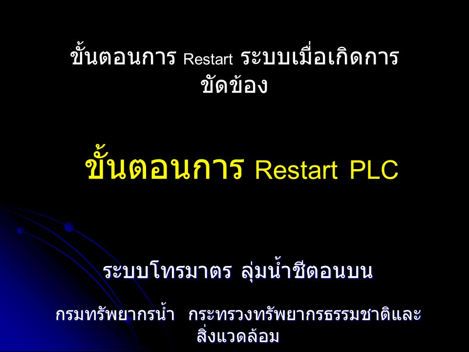 ขั้นตอนการ Restart ระบบเมื่อเกิดการขัดข้อง