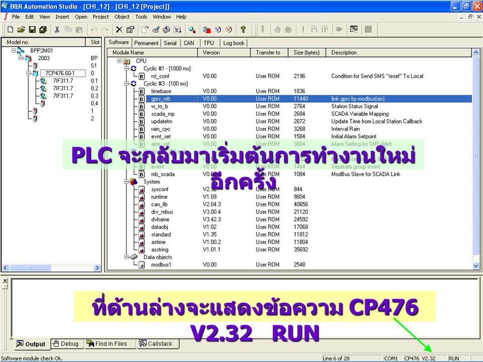 PLC จะกลับมาเริ่มต้นการทำงานใหม่อีกครั้ง