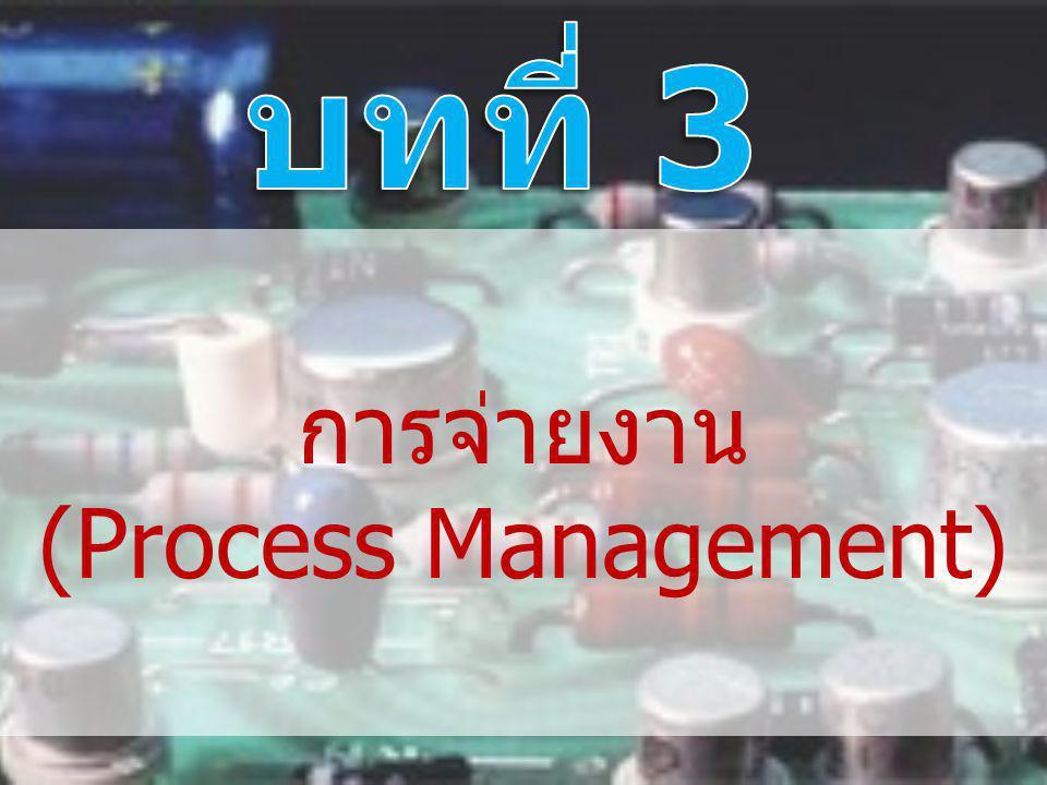 บทที่ 3 การจ่ายงาน (Process Management)