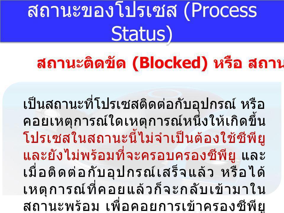 สถานะของโปรเซส (Process Status)