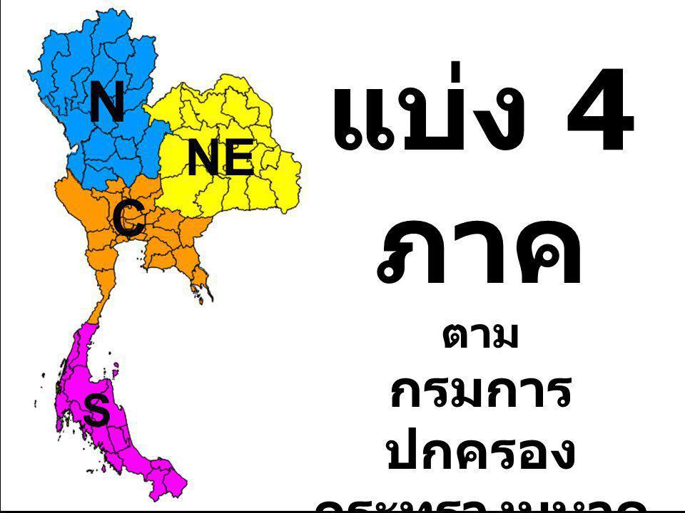 แบ่ง 4 ภาค ตาม กรมการปกครองกระทรวงมหาดไทย อาศัยเกณฑ์ลักษณะทางวัฒนธรรม