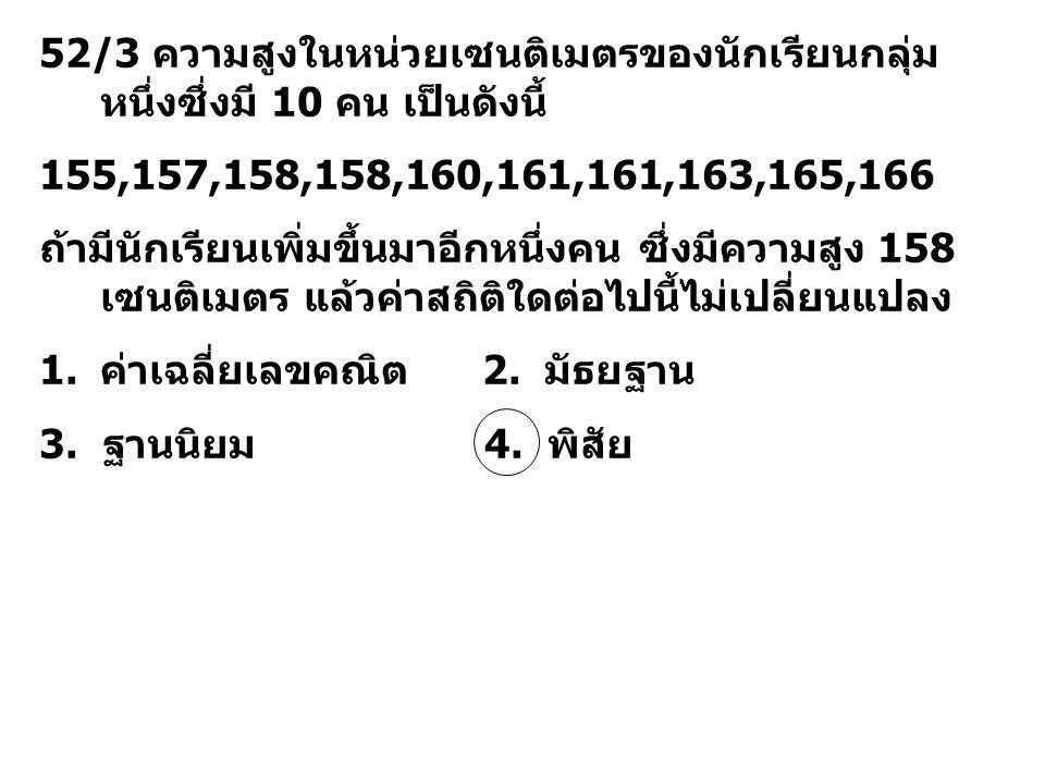 52/3 ความสูงในหน่วยเซนติเมตรของนักเรียนกลุ่มหนึ่งซึ่งมี 10 คน เป็นดังนี้