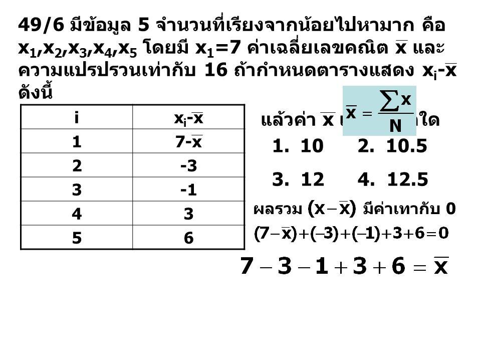 แล้วค่า x เท่ากับข้อใด 10 2. 10.5 3. 12 4. 12.5