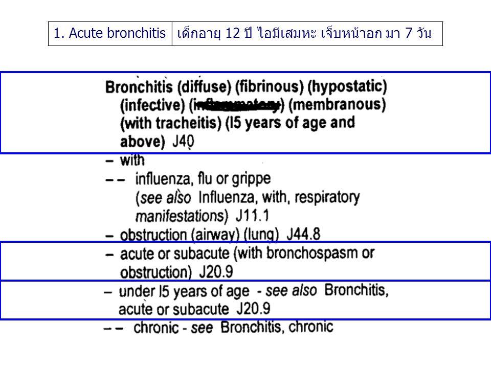 1. Acute bronchitis เด็กอายุ 12 ปี ไอมีเสมหะ เจ็บหน้าอก มา 7 วัน