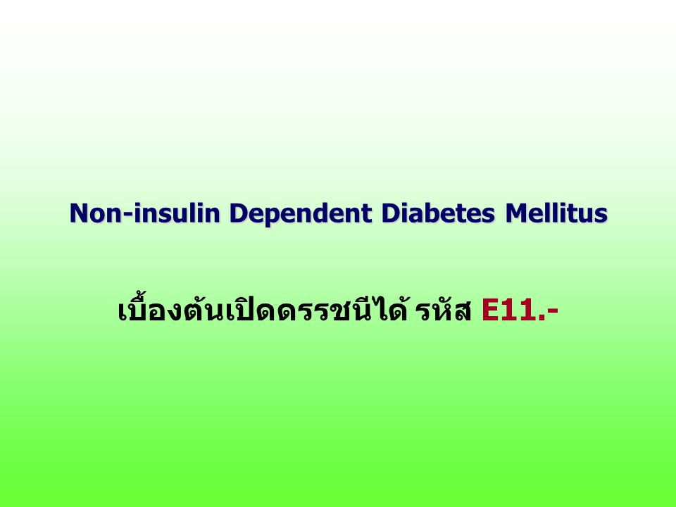 Non-insulin Dependent Diabetes Mellitus